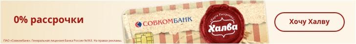 Кредитные карты с доставкой на дом 2020 в Бузулуке, заказать кредитную карту среди 43 карт не выходя из дома в Бузулуке